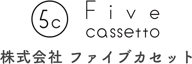 【Five cassetto Inc.】株式会社ファイブカセット